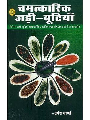 चमत्कारिक जड़ी बूटियाँ: The Magic of Herbs