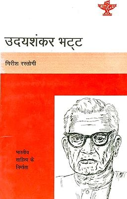 उदयशंकर भट्ट: Udaishanker Bhatt