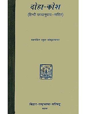 दोहा कोश (संस्कृत एवं हिन्दी अनुवाद) - Doha Kosha (An Old and Rare Book)