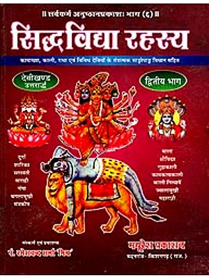 सिध्दविद्या रहस्य: Siddha Vidya Rahasya