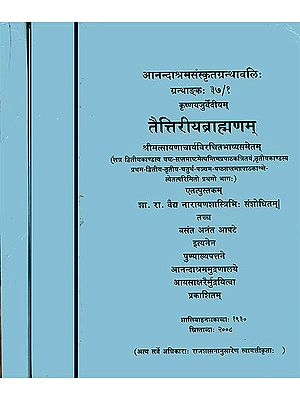 तैत्तिरीयब्राह्मणम्: Taittriya Brahmana with The Commentary of Sayana (Set of 3 Volumes)