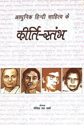 आधुनिक हिन्दी साहित्य के कीर्ति स्तम्भ: Famous Pillars of Hindi Literature