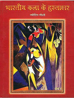 भारतीय कला के हस्ताक्षर: Signatures of Modern Indian Art