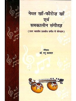 नेमत खाँ फिरोज़  खाँ एवं समकालीन संगीतज्ञ (उत्तर भारतीय शास्त्रीय सगीत में योगदान) - Nemat Khan-Feroz Khan and other Contemporary Musicians (Their Contribution to North Indian Classical Music)