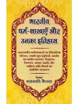 भारतीय धर्म शाखाएँ और उनका इतिहास: Sects of Indian Dharma and Their History