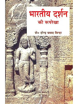 भारतीय दर्शन की रुपरेखा: Outlines of Indian Philosophy