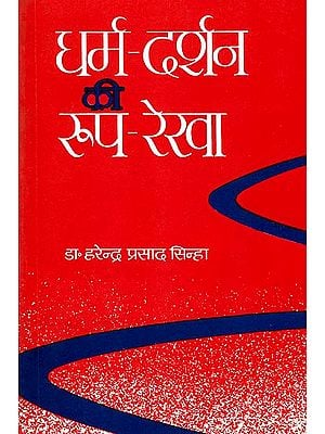 धर्म दर्शन की रूप रेखा: Outlines of Philosophy of Religion