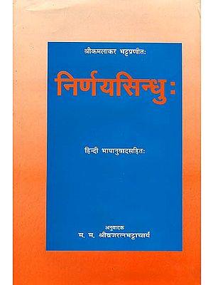 निर्णयसिन्धु: Nirnaya Sindhu (Dharmasastra)
