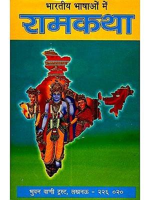 भारतीय भाषाओँ में रामकथा: Ramakatha in Various Indian Languages