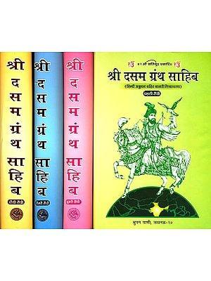 श्री दसम ग्रन्थ साहिब: Dasam Granth Sahib (Set of 4 Volumes)