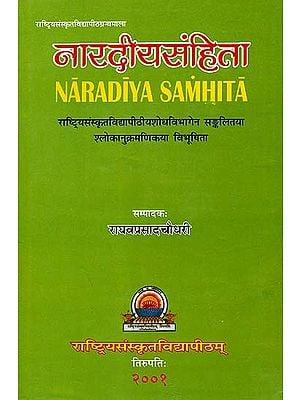 नारदीय संहिता: Naradiya Samhita