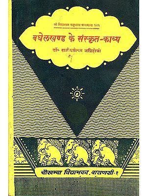 बघेलखण्ड के संस्कृत: Sanskrit Kavyas of Baghelakhand