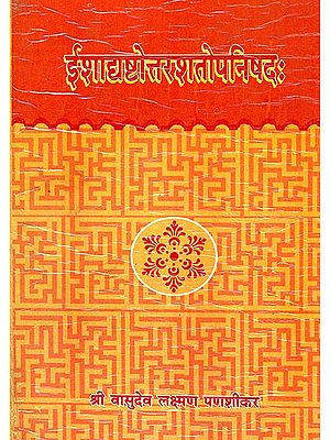 108 Upanishads (Sanskrit Text Only)