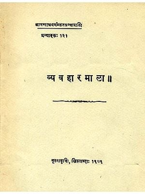 व्यवहारमाला: Vyavaharmala (Dharmasastra)