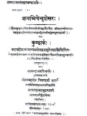 प्रायश्चित्तेन्दुशेखर: Prayashchittendu Shekhar (Dharmasastra)
