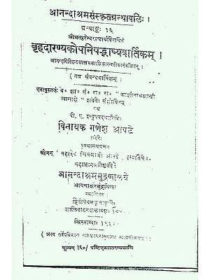 बृहदारण्याकोपनिषद्भाष्यवार्तिकम्: Brihadaranyaka Upanishad Bhashya Vartik of Sureshvara and Commentary Anandagiri