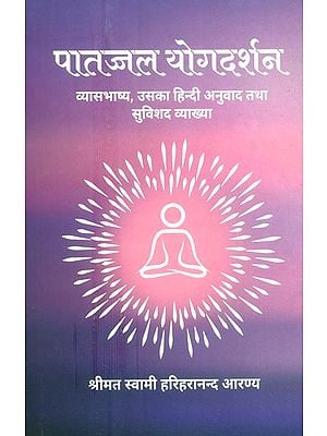 पातञ्जल योगदर्शन: Yoga Sutras of Patanjali with Vyasa Bhashya and its Explanation