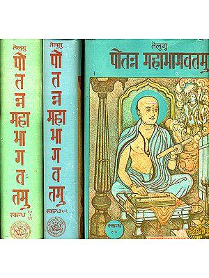 पोतन्न महाभागवतमु: Potanna Bhagavatam (Set of 3 Volumes)