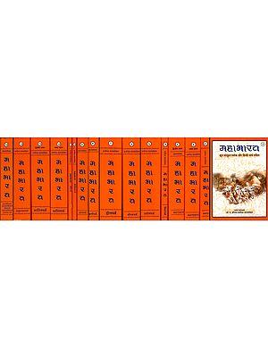 महाभारत: The Complete Mahabharata Translated by Padma Bhushan Shripad Damodar Satwalekar (Set of 16 Volumes)