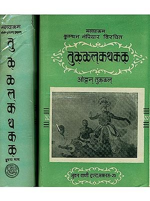 तुळ्ळलकथकल: Thullal Kathakal (Set of 2 Volumes)
