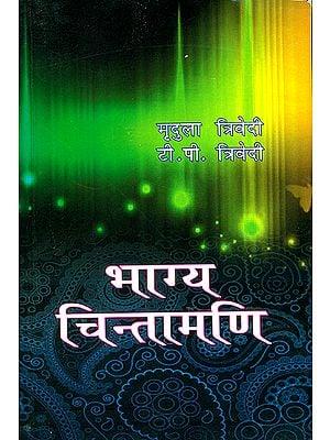 भाग्य चिन्तामणि: Bhagya Chintamani