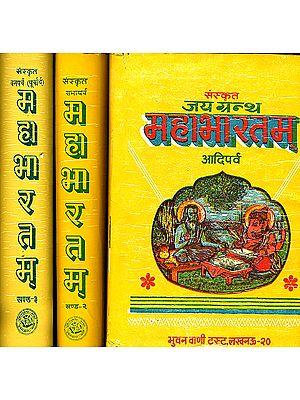 महाभारतम्: Mahabharata in Hindi Verse Translation (Set of 3 Volumes)
