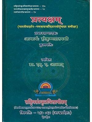 प्रत्यक्षम्: Perspectives of Indian Philosopy and Artificial Intelligence