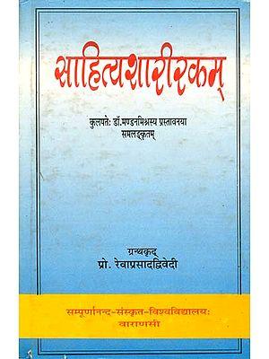 साहित्यशारीरकम्: Sahitya Sarirakam