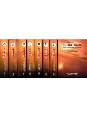 ऋग्वेदसंहिता (संस्कृत एवं हिन्दी अनुवाद) -The Rigveda with Detailed Explanation Based on Various Commentaries (Set of 8 Volumes)