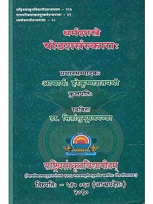 धर्मशास्त्रे षोडशंसस्कारा: The Sixteen Samskaras in the Dharmasastras
