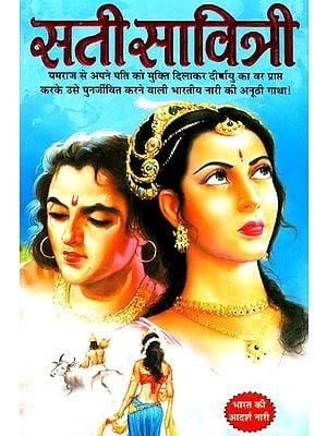 सती सावित्री:   Sati Savitri