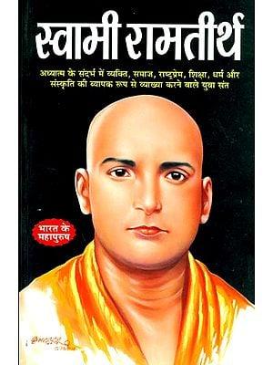 स्वामी रामतीर्थ: Swami Ramatirth