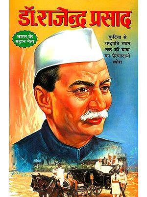 डॉ. राजेन्द्र प्रसाद: Dr. Rajendra Prasad