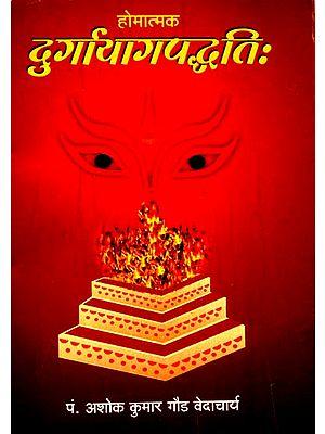 दुर्गायागपद्धति: How to Perform Yajna of Goddess  Durga