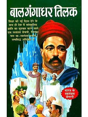 बाल गंगाधार तिलक: Bal Gangadhar Tilak