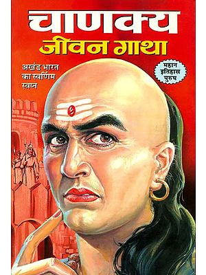 चाणक्य जीवन गाथा: Life Story of Chanakya
