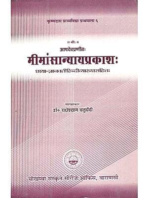मीमांसान्यायप्रकाश: Mimamsa Nyaya Prakash of Apadeva