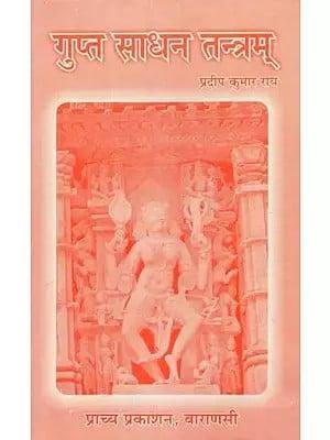 गुप्त साधन तन्त्रम् - Gupt Sadhan Tantra