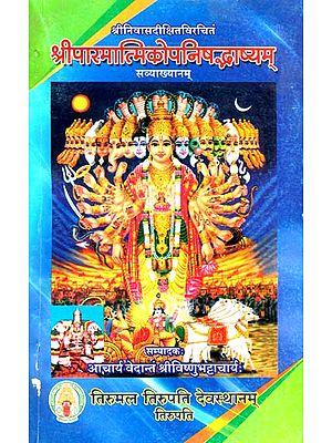 श्रीपारमात्मिकोपनिषद्भाष्यम्: Paramatmic Upanishad with Commentary
