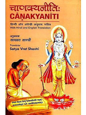 चाणक्यनीति: Chanakya Niti