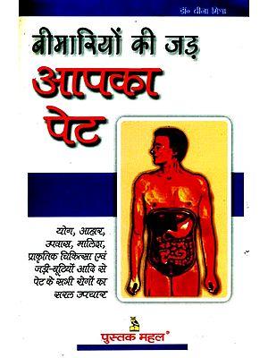 बीमारियों की जड़ आपका पेट: Your Stomach-Source of Diseases