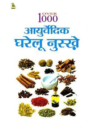 आयुर्वेदिक घरेलु नुस्ख़े: 1000 Ayurvedic Home Remedies