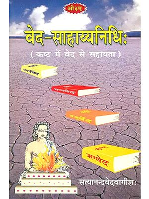 वेद साहाय्यनिधि: Help From The Vedas When in Trouble