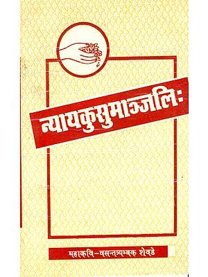 न्यायकुसुमांजलि: Nyaya Kusumanjali with a Sanskrit Commentary