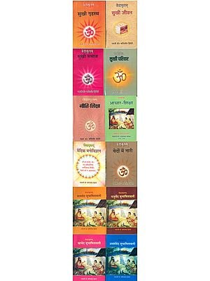 विषयानुसार चारों वेदों की सुभाषितावली - Quotations From The Vedas Arranged Subjectwise (Set of 12 Volumes)