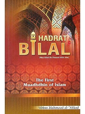 Hadrat Bilal (The First Muadhdhin of Islam)