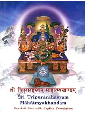 Shri Tripura Rahasya (Mahatmya Khanda)