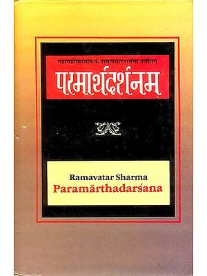 परमार्थदर्शनम: Paramartha Darsana