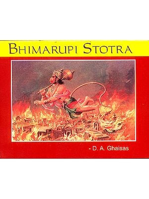 Bhimarupi Stotra (Prayers to Hanuman)