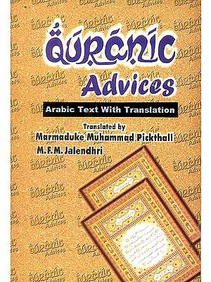 Quranic Advices